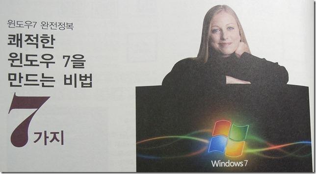 윈도우 7 완전정복 – 쾌적한 윈도우 7을 만드는 비법 7가지