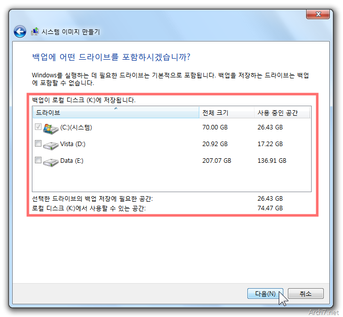 create_system_image_windows7_11
