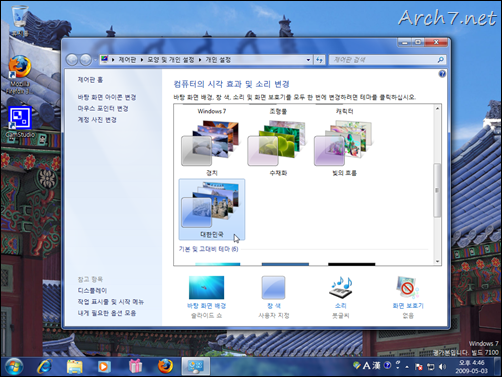 win7_rc_kr_7