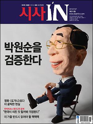 시사IN 제211호 - 박원순을 검증한다