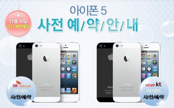 아이폰5 사전예약안내 아이폰5 출시일 10월 30일 공식 예판