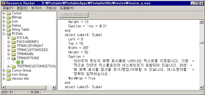리소스 해커로 메시지 편집 및 한국어화