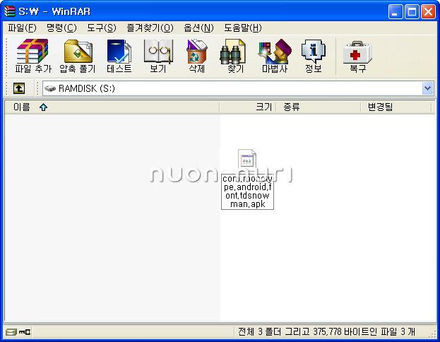 APK 폰트 파일 TTF 폰트로 변환 추출하는 방법