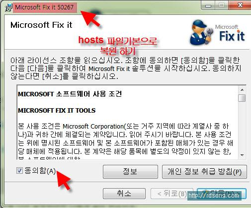 hosts 파일 fix it 50267.msi