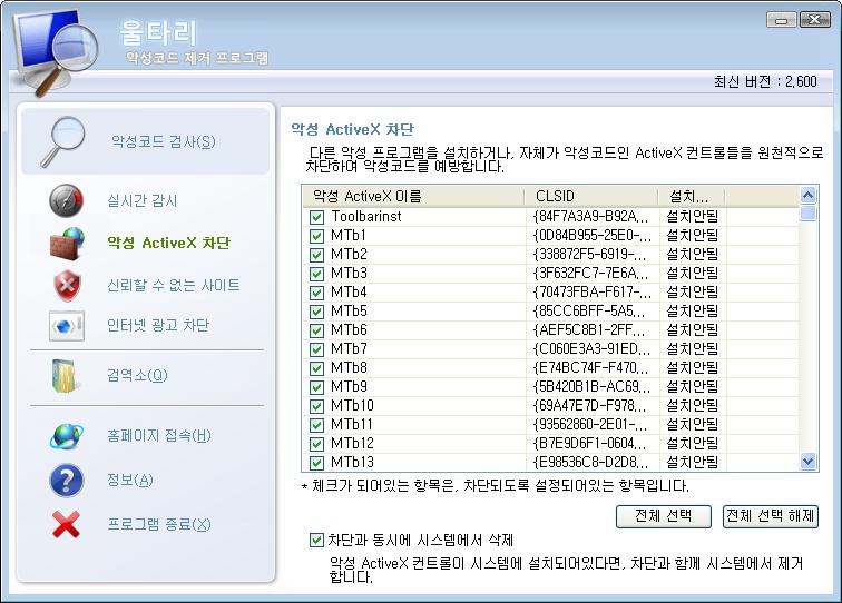 울타리 - 악성 ActiveX 차단 삭제기능