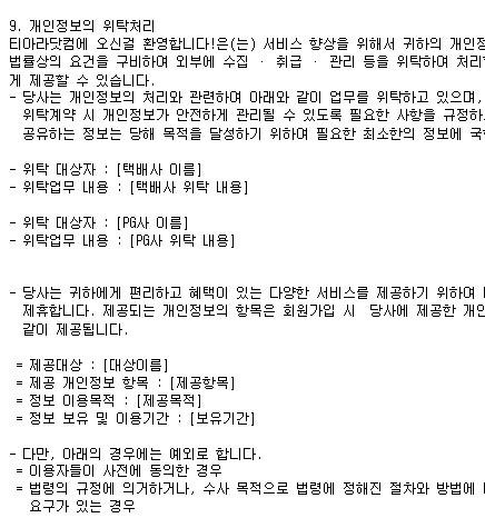 티아라닷컴 개인정보 취급방침 9조