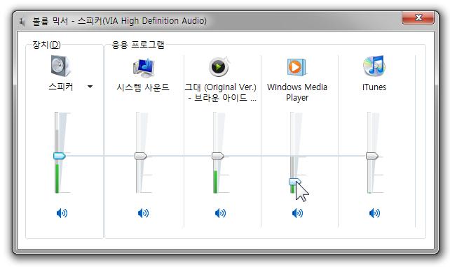 volume_mixer_windows7_05