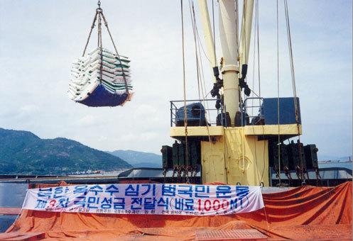 제 3차 대북지원