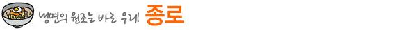 한화,한화데이즈,꿀꺽맛지도,맛지도,냉면,여름,에에콘,선풍기,강남,서초,압구정,대림,강동,마포,용산,광진,종로,창신,청량리,건대,연변냉면,해주냉면