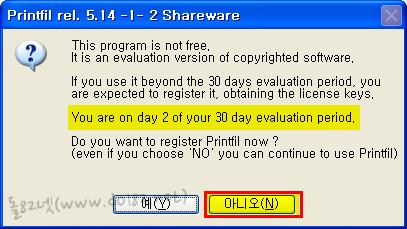 Printfil 프로그램 실행 확인