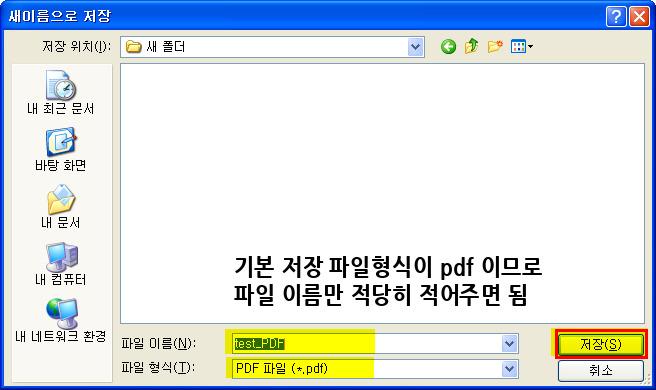 PDFCreator pdf 파일 저장