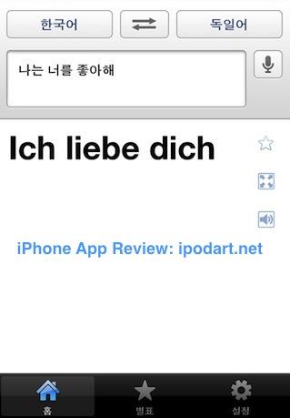 아이폰 구글 번역 Google Translate
