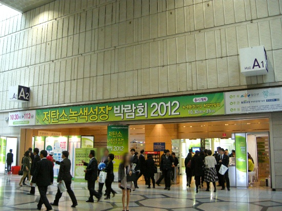 Low Carbon Green Growth Expo 2012 - 01