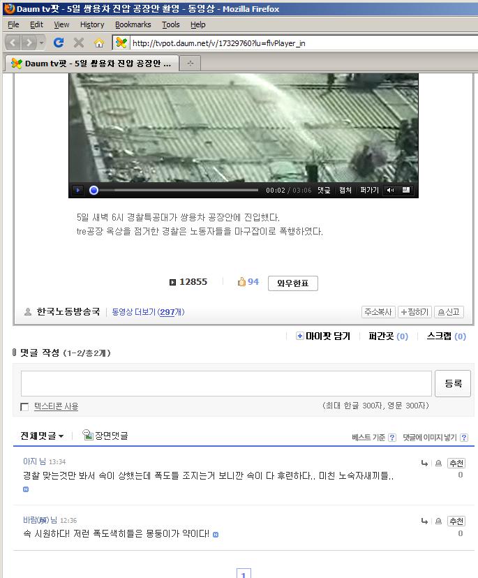 Daum tv팟의 한국노동방송국 회원님이 올린 '5일 쌍용차 진압 공장안 촬영' @ 2009.8.5에서 화면 캡처