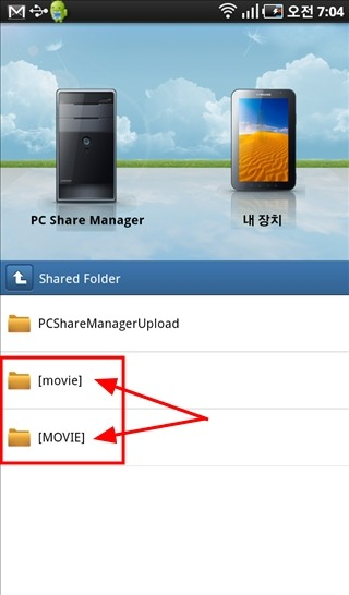 공유 폴더(Shared Folder)는 PC 쉐어 매니저로 공유한 폴더명과 하위폴더