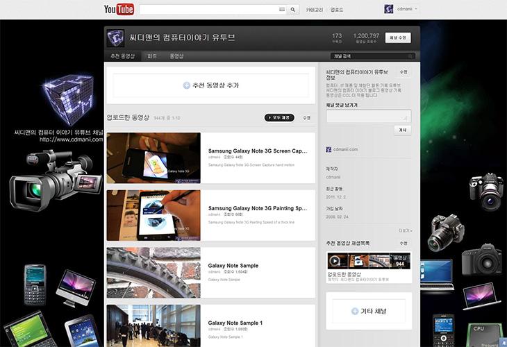 유투브 구독자, 유투브, 유투브 속도 패치, IT, 구독자, youtube, 씨디맨 유투브, 씨디맨 유투브 페이지
