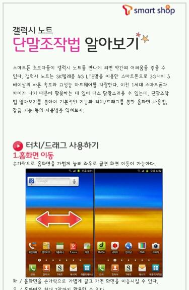 안드로이드 갤럭시 노트 사용법 쉬운 메뉴얼 보기
