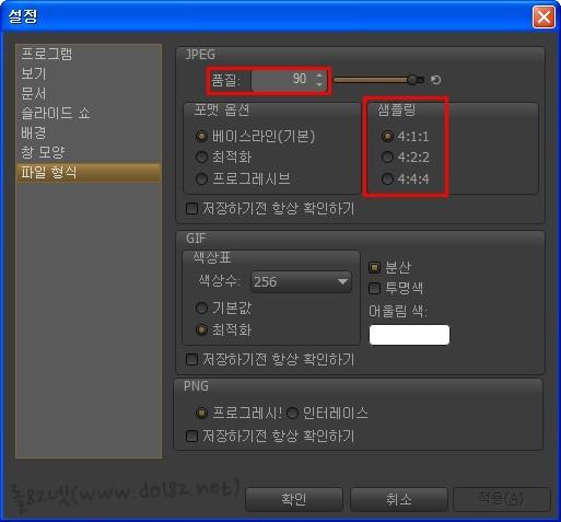 스타일픽스 버전 1.11.0 이미지 품질 변경