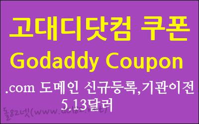 고대디 할인쿠폰(GODADDY COUPON) - .com 도메인 신규,기관이전 5.13달러 #2