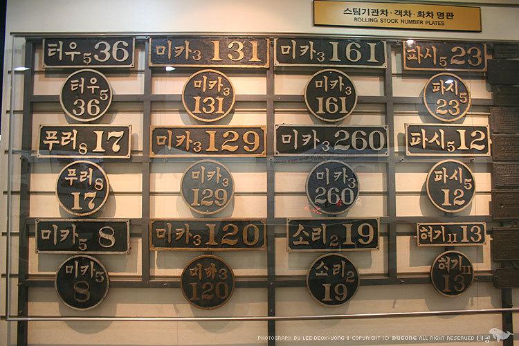 의왕 철도 박물관