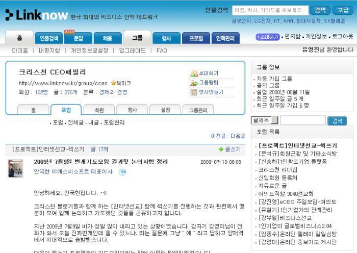[안국현님]인터넷복음화 책만들기 금주진행