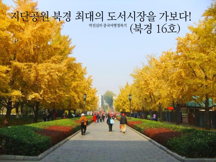 지단공원(地坛公园) 여행, 북경 최대의 도서시장(书市)을 방문하다. (북경 16호)