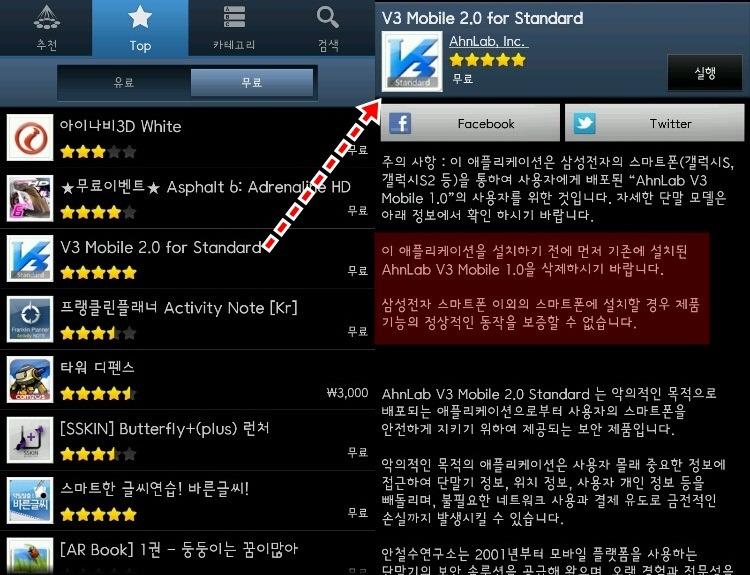 안드로이드 백신 어플 V3 Mobile 2.0 for Standard