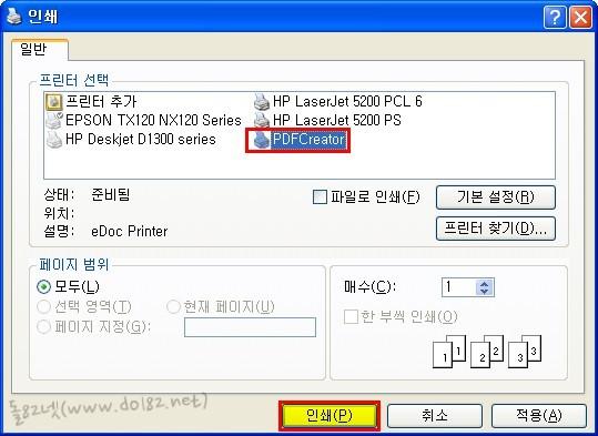 PDFCreator 인쇄