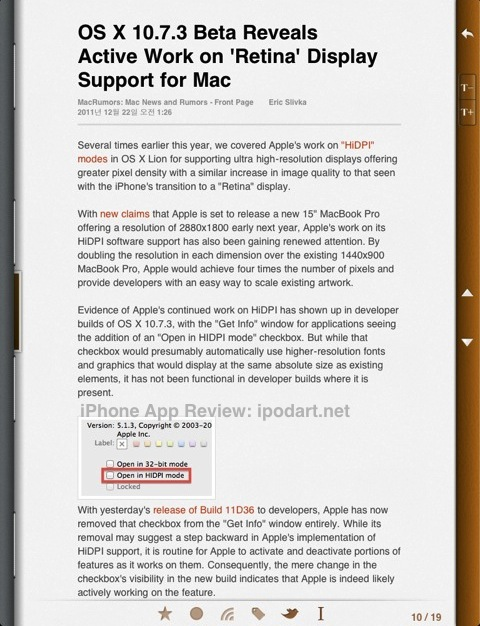 아이패드 구글리더 RSS Starry HD