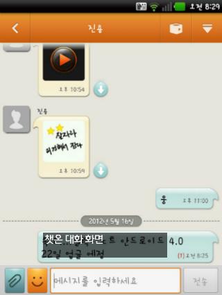 삼성판 모바일 메신저챗온(ChatON)다른 메신저 보다 특별한 기능이 있는가.?