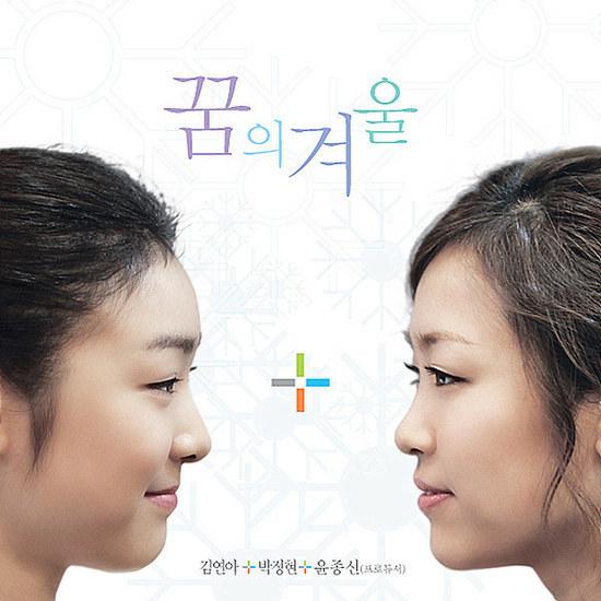 김연아&박정현 - 꿈의 겨울