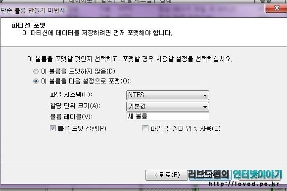 하드 파티션 나누기 작업 파티션 포멧 & NTFS 파일 시스템