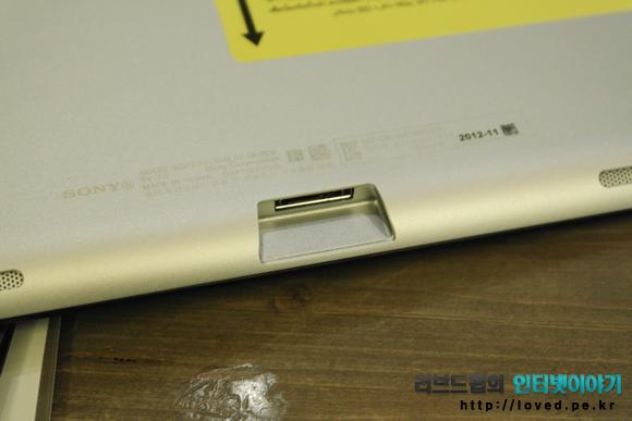 소니 엑스페리아 태블릿S 악세사리 도킹 스탠드