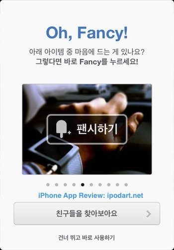 Fancy 팬시 아이폰 아이패드