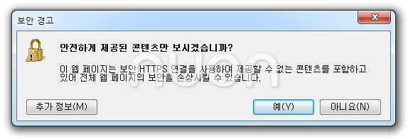 안전하게 제공된 컨텐츠만 보시겠습니까? 이 웹 페이지는 보안 HTTPS 연결을 사용하여 제공할 수 없는 콘텐츠를 포함하고 있어 전체 웹 페이지의 보안을 손상시킬 수 있습니다.