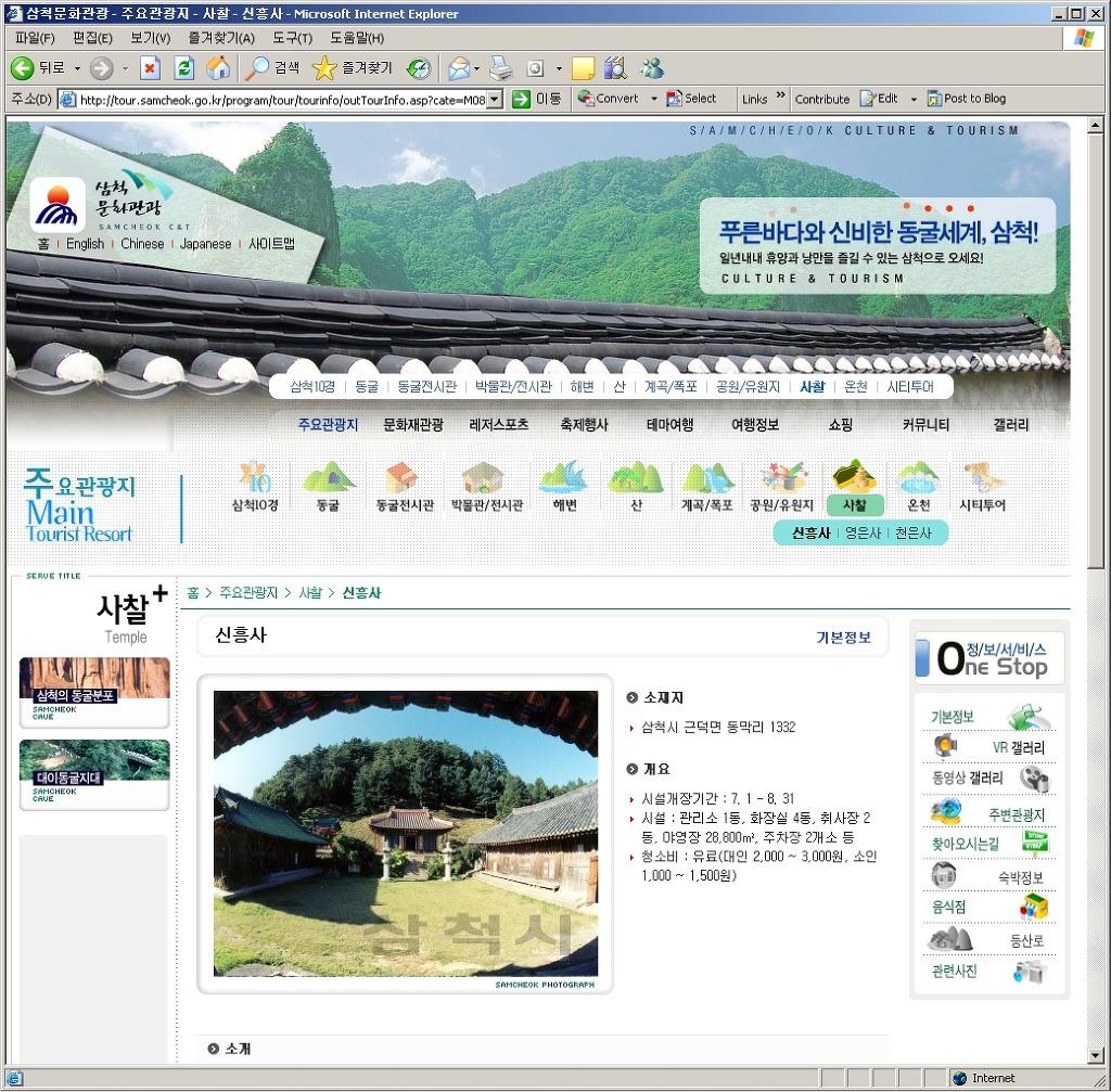 삼척문화관광홈페이지