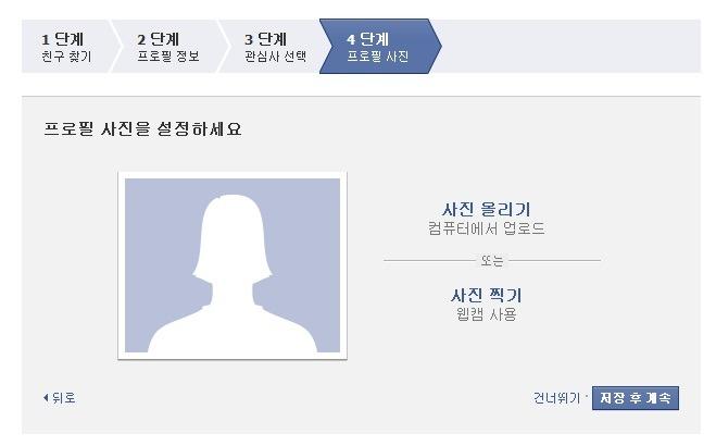 페이스북 가입단계