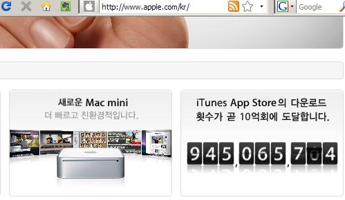 한국 애플 홈피 - 앱스토어 10억회 다운로드 카운트 다운 스샷