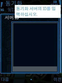 노키아 6210s 동기화 - 새 프로필 동기화 설정 -  서버 ID by Ara