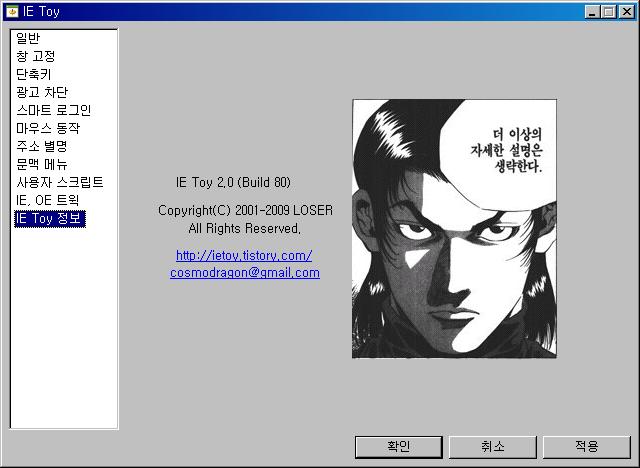 IEToy 2.0 정식버전 발표