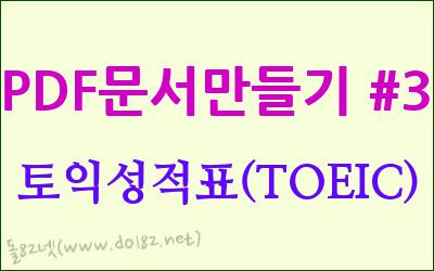 PDF문서만들기3편 토익성적표(TOEIC) PDF, JPG 파일로 만들기/무한사본