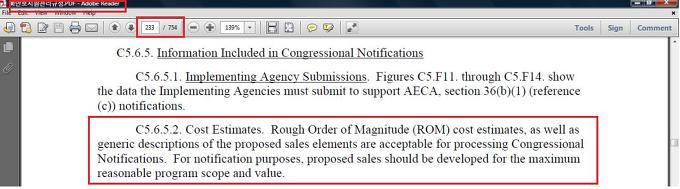 방사청 첨부자료 2003년 규정의 233페이지