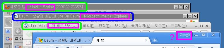 여러 가지 웹브라우저의 제목 표시줄 캡션