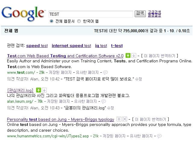 SearchWiki - 한국어 검색 결과