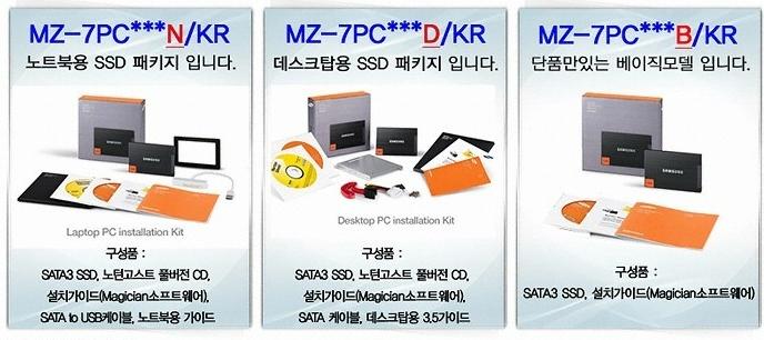 삼성 SSD 830 시리즈 제품 모델명과 구매 가이드 사양표