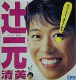 2000년 총선거 당시 쓰지모토 기요미 선거 포스터