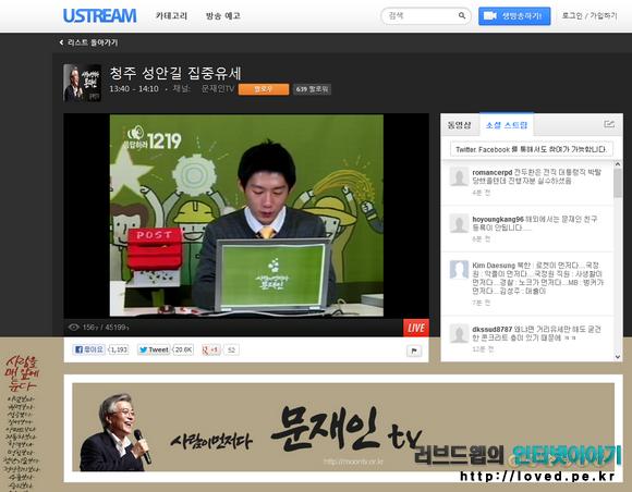 문재인TV 유스트림