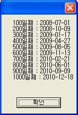 100일째 부터 1000일째까지 기념일 표시