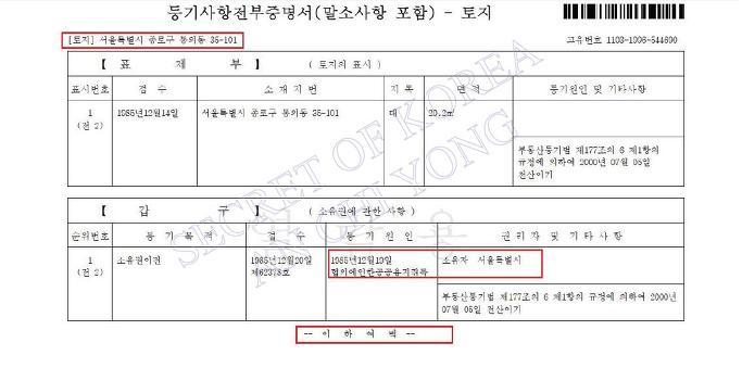 삼청장 홍석현통의동35-32 등기부등본,홍석현삼청장환지부동산