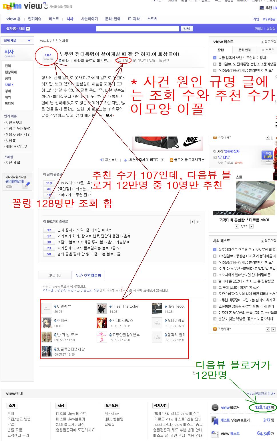 노무현 전 대통령 죽음 원인 규명 글의 예 - 다음뷰 화면